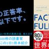 2020年上半期ビジネス書ランキング1位!『FACTFULNESS』を動画で紹介