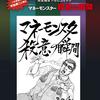 日本万歳のまんが家平松伸二先生 米国映画『マネーモンスター』を語る。この無理やり感がなんとも。