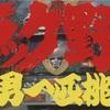 鈴木則文が今ほど求められている時代はない。