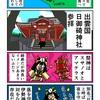 出雲国・日御碕神社を参拝するカニ