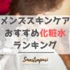 【徹底比較】おすすめメンズ化粧水(2019年版)