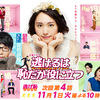 「逃げるは恥だが役に立つ」石田ゆり子さんが演じる百合ちゃんメイクがかわいい♪