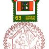 【風景印】小樽長橋郵便局(2019.12.6押印、初日印)・その6