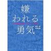 【ビジネス書】『嫌われる勇気』岸見一郎 古賀史健