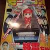 新連載『イチケイのカラス』は法廷漫画(モーニングNo.24)