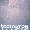 back number 6thアルバム「MAGIC」レビュー