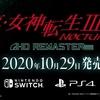 【スイッチ/PS4】真・女神転生III NOCTURNE HD REMASTERのPV映像第二弾が公開中!発売日は2020年10月29日を予定