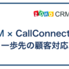 Zoho CRM × CallConnectで実現する一歩先の顧客対応