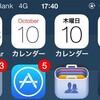(・ω・)【iOS7版】指の届きづらいホーム画面最上段にはアイコンで日付と気温を表示すると便利!