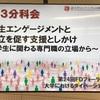 大学コンソーシアム京都FDフォーラムを終えて