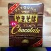 【チョコは美味】ペヤングやきそばギリチョコレートを食べてみた