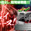 【緊急速報】スーパーミニプラ キングジェイダーについて