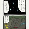 悲熊「奇跡」