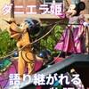 ダニエラ姫と港の歴史 ~フェスティバル・オブ・ミスティーク 後編~