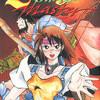 ゲームを知らなくても楽しめる 名作ファンタジー冒険漫画      ダンジョンマスター  栗橋伸佑