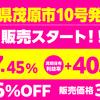 同時公開!早割6%OFF「千葉県茂原市10号発電所」も予約販売スタート!
