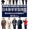 【電工ナイフのルーツ?】海軍ナイフの歴史的経緯、そして上海との関わりについて