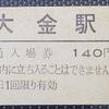 【国内旅行系】 JR烏山線(栃木県)に乗ってきた。本当に乗っただけ。