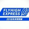 「FLYHIGH EXPRESS 年末特別版 2018」放送!来年1月から怒涛の新作ラッシュ!Switch「Cytus α」は予約特典CD付きで4月25日発売!