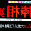 裏相棒3 第1話「理想の刑事」放送時間は?完全ネタバレ