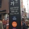 韓国 ソウル楽器街に行ってみた