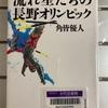 (読書)流れ星たちの長野オリンピック