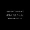 【予告編】真夏の「恋ダンス」 東松平匡(29歳)ver. 【0泊3日!日帰りシドニー】