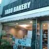 <京都の美味しい食パン①>美人女優お気に入りの常盤「タローベーカリー」で、食パンを買いだめする。