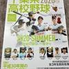 【週刊ベースボール・別冊夏草号  『千葉県高校野球 2020夏』は高校球児達の一生の記念になる編集で感動した話…】#188