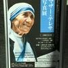 マザー・テレサ写真展@上智大学