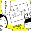 【コノビー連載】第11回 きゃん太からの手紙