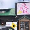 【高級食パン】1月19日オープン!「乃木坂の妻たち」に行ってきました!
