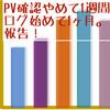 PV確認やめて1週間。ブログ始めて1ヶ月。報告!