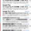 docomoスマートフォン Xperia AX(SO-01E)に導入している有料メールアプリ InoMail