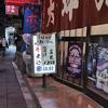 1月17日(金)大相撲一月場所6日目と、一人客ばかりで静かで快適な酒場。