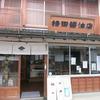 春のさすらい九州旅行 DAY3