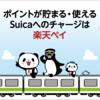 モバイルSuicaと楽天ペイが激アツ!!