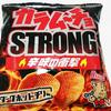 カラムーチョ ストロング ダークホットチリ味を食べてみた【味の評価】