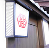 そうだ京都行こう!③~三井ガーデンホテル京都新町別邸