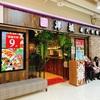 【台湾・苗栗】家樂福にオープンしたイタリアンレストラン! 洋城 義大利餐廳