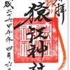 猿江神社の御朱印(江東区) 〜「のらくろ」も戸惑う「猿江のお稲荷さん」の迷宮