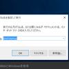 【Windows10】 3秒でスタートアップフォルダを開く