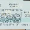 2014年8月19日 横浜線