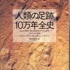 『人類の足跡10万年全史』 スティーヴン・オッペンハイマー (草思社)
