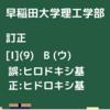 【早稲田理工化学】オススメの解き方を紹介!