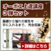 オーボエ上達DVD『【オーボエ3弾セット】オーボエの美しい音色を手に入れるための上達講座1~3弾セット』レビューサイト