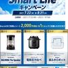 【8/31*9/7】ENEOS EneJet Smart Lifeキャンペーン【レシ/web】