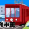 路面電車の問題:安全地帯がある時とない時、徐行?軌道敷内通行可の意味は?原付なら? などなど