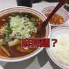 蒙古タンメン中本川崎店の麻辣麺。麻辣麺?