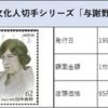 【切手買取】2次文化人切手シリーズ vol. 2 与謝野晶子